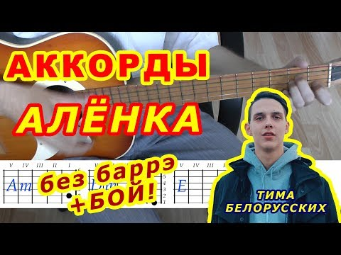 Аленка Аккорды 🎸 Тима Белорусских ♪ Разбор песни на гитаре ♫ Бой Текст