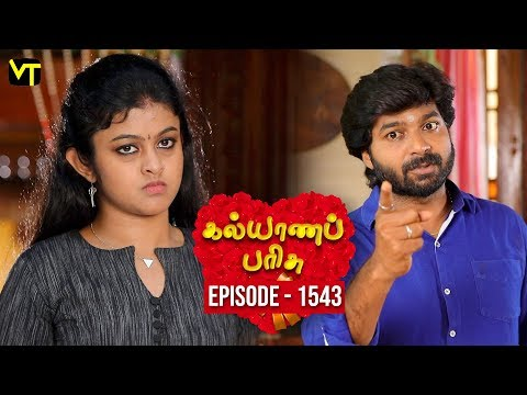 Kalyana Parisu Tamil Serial Latest Full Episode 1543 Telecasted on 01 April 2019 in Sun TV. Kalyana Parisu ft. Arnav, Srithika, Sathya Priya, Vanitha Krishna Chandiran, Androos Jessudas, Metti Oli Shanthi, Issac varkees, Mona Bethra, Karthick Harshitha, Birla Bose, Kavya Varshini in lead roles. Directed by P Selvam, Produced by Vision Time. Subscribe for the latest Episodes - http://bit.ly/SubscribeVT  Click here to watch :   Kalyana Parisu Episode 1542 - https://youtu.be/RLu1LAkkrao  Kalyana Parisu Episode 1541 - https://youtu.be/qFZFHJAUapI  Kalyana Parisu Episode 1540 - https://youtu.be/n8gByNAuWP4  Kalyana Parisu Episode 1539 - https://youtu.be/wKmWLlK1Puc  Kalyana Parisu Episode 1538 - https://youtu.be/VqemiwrlOsw  Kalyana Parisu Episode 1537 - https://youtu.be/SxEoQikey1Q  Kalyana Parisu Episode 1536 - https://youtu.be/ZNJz972ldyw  Kalyana Parisu Episode 1535 - https://youtu.be/sLR2QrHLfTg  Kalyana Parisu Episode 1534 - https://youtu.be/8tKgaTHkBnk  Kalyana Parisu Episode 1533 - https://youtu.be/IcZcmRjNKws   For More Updates:- Like us on - https://www.facebook.com/visiontimeindia Subscribe - http://bit.ly/SubscribeVT