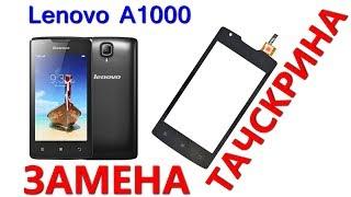 видео Ремонт Lenovo A2010 - треснуло стекло и перестал работать сенсор