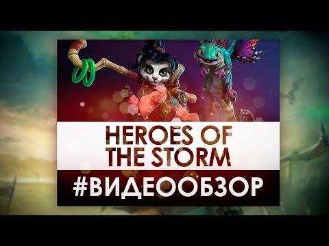 видео: heroes of the storm - Видео Обзор игры!