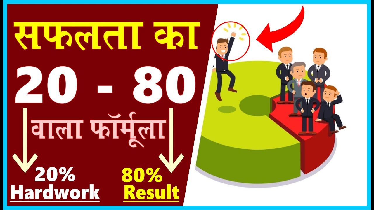 80-20 Rule of Success - Work Smart Achieve More | Best Powerful Motivationl Video | sidhi jalebi