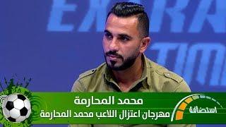 مهرجان اعتزال اللاعب محمد المحارمة