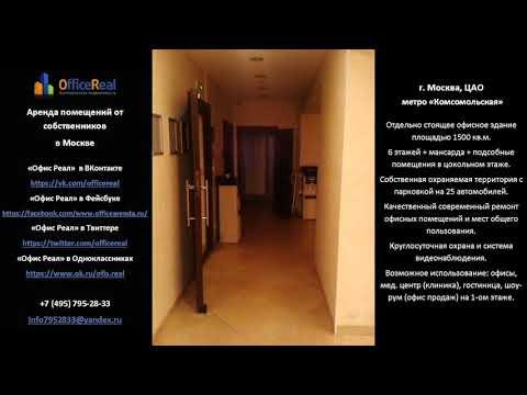 Аренда Москва ЦАО Комсомольская офис, клиника, гостиница, ПСН