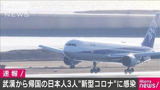 武漢から昨日帰国の3人 新型コロナウイルスに感染(20/01/30)