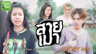สายเมา【 STORY MV 】 - จ้วดจ้าด Feat.กระต่าย พรรณนิภา