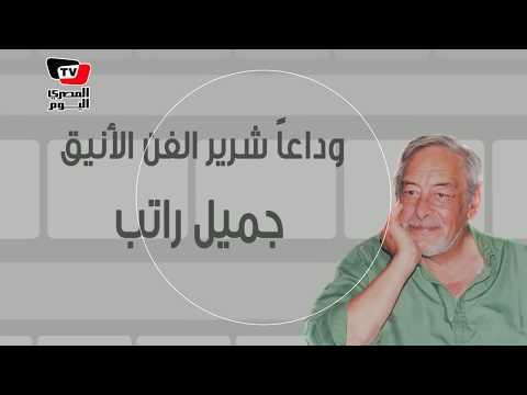 وداعاً شرير الفن الأنيق جميل راتب.. تعرف علي وصية الراحل للفنانين قبل وفاته؟  - نشر قبل 9 ساعة