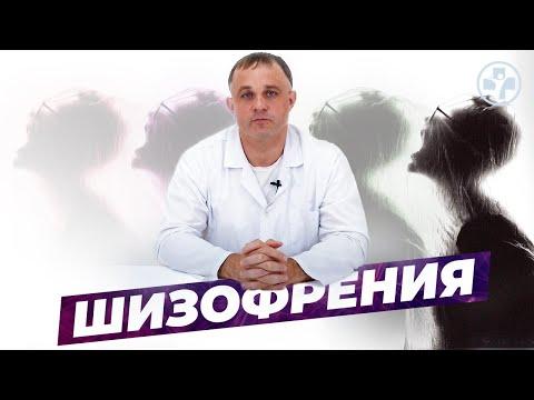 Вопрос: Как свести к минимуму симптомы шизофрении?