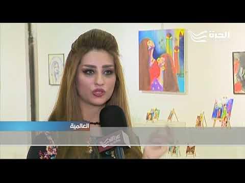 خمس عشرة فنانة تشكيلية عراقية في معرض فني نظمته وزارة الثقافة  - 21:21-2017 / 11 / 20