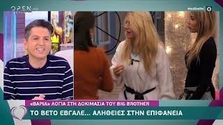 «Βαριά» λόγια στη δοκιμασία του Big Brother για το βέτο | Ευτυχείτε! 13/11/2020 | OPEN TV