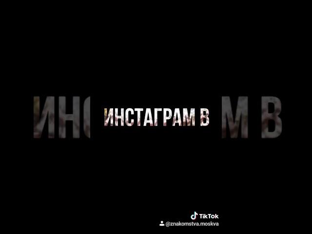 Знакомства Москва #525