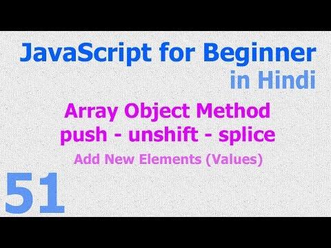 51 JavaScript Hindi - Beginner Tutorials - Array Object