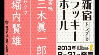 2013年8月21日発売ドラマCD「新宿ラッキーホール」の試聴公開! 詳細は...