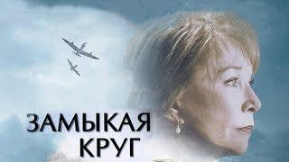 Замыкая круг / Closing the Ring (2007) / Драма, Мелодрама