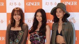 女性誌「GINGER」が創刊 8 周年を迎え、招待客限定でイベントを開催した...