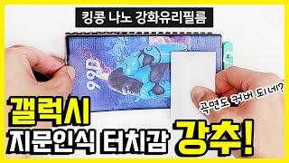 킹콩 나노 강화유리 액정 필름  (feat. 갤럭시노트…