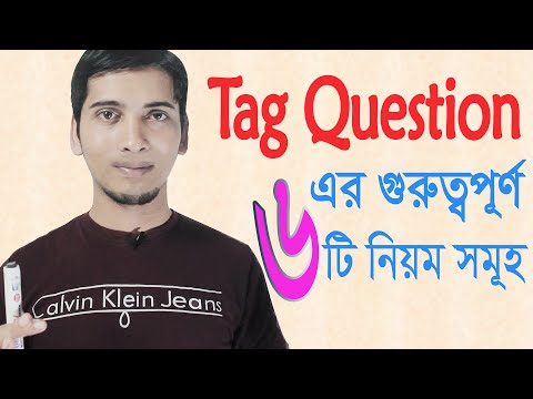 Tag Question এর  ৬ টি নিয়ম সমূহ | English Grammar bangla tutorial | faysal jewel