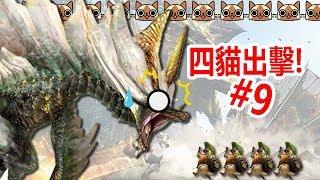 【MHXX小精華】四貓系列#9-嵐龍戰爭之嵐管理員的眼淚 嵐 検索動画 23