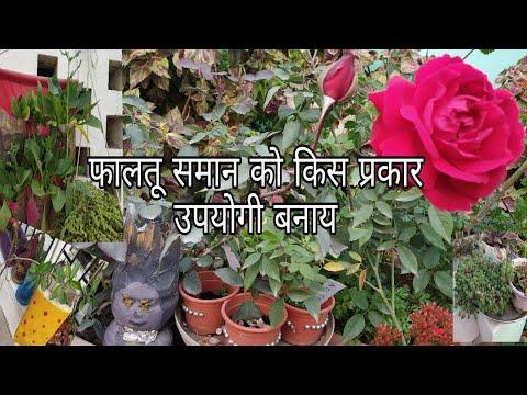 Use of waste materials in gardening with new ideas कौन सा फालतू समान बागीचे मे उपयोगी हो सकता है
