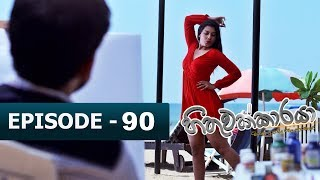 Hithuwakkaraya | Episode 90 | 2nd February 2018 Thumbnail