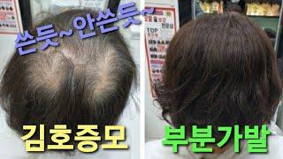 김호증모 부분가발 정수리가발