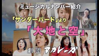 ミュージカル・ナンバー紹介「大地と空」劇団アカレンガ