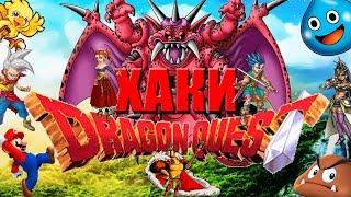 ХАКИ #12: Dragon Warrior (Dragon Quest)