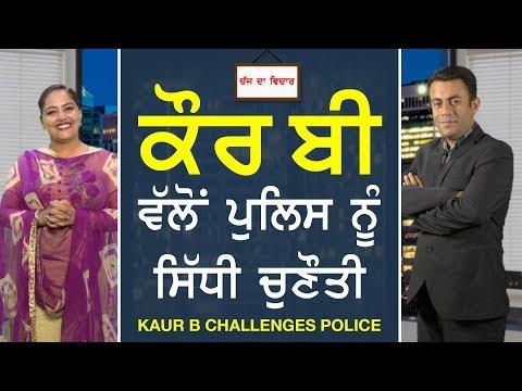 Chajj Da Vichar#503_Kaur B Challenges Police