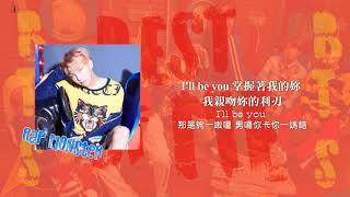 【認聲+中字+空耳】BTS (防彈少年團) - Best Of Me