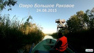 Рыбалка на озере Большое Раковое 08.2015.