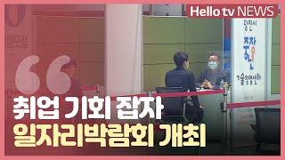 코로나 위기 속 취업 기회...당진 일자리박람회 개최