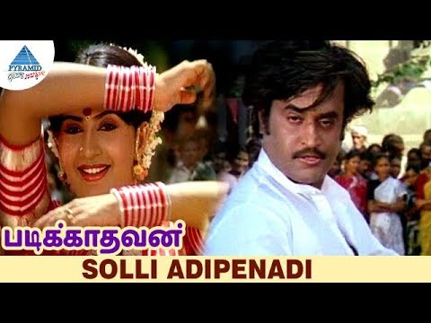 Padikathavan Tamil Movie Songs | Solli Adipenadi Video Song | Rajinikanth | Ambika | Ilayaraja