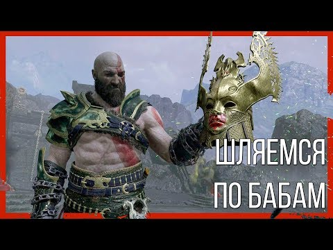 GOD OF WAR [HARD] - 11 - Конченые...