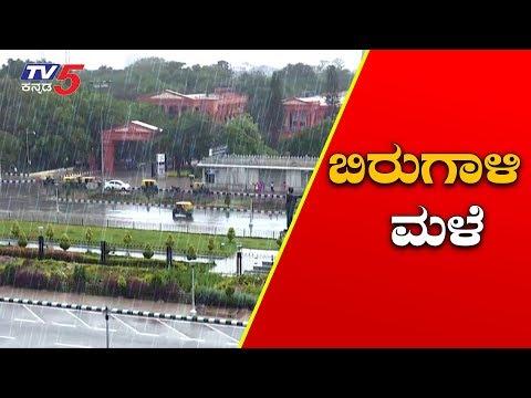 ಸಿಲಿಕಾನ್ ಸಿಟಿಯಲ್ಲಿ ಬಿರುಗಾಳಿ ಮಳೆ | Heavy rain lashes Bangalore | TV5 Kannada