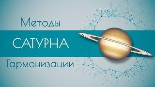 Методы гармонизации Сатурна