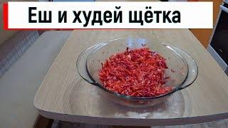 Салат щётка или метла нереально вкусно и полезно.