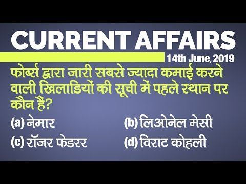 Top 10 Weekly Current Affairs: 10 June to 15 June 2019
