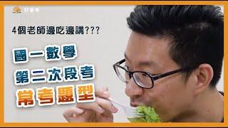 數學國中 國一第二次段考常考題型
