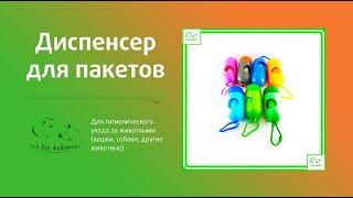 Диспенсер для пакетов - интернет магазин   ВСЕ ДЛЯ ЖИВОТНЫХ