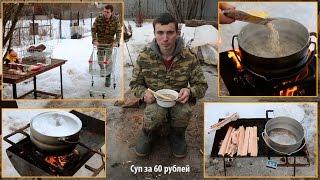 Рыбный Суп на Костре за 60 рублей