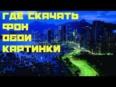 Где искать Обои Фон Яндекс Картинки