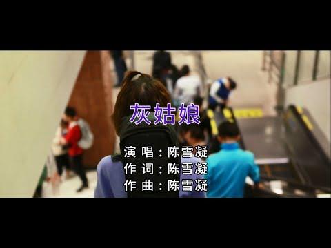 陈雪凝 - 灰姑娘(高清1080P)KTV原版