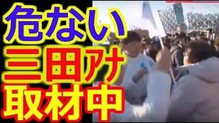 「暴力をふるわれるシーンもありました」 三田友梨佳アナウンサー 平昌...