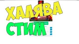 КАК ПОЛУЧИТЬ STEAM КЛЮЧ БЕСПЛАТНО? ХАЛЯВА СТИМ!  №87(МАГАЗИН: http://GAME-STOP.IN МАГАЗИН: http://GAME-STOP.IN МАГАЗИН: http://GAME-STOP., 2016-07-09T15:19:34.000Z)