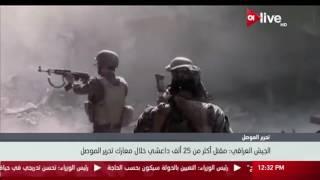 شاهد| مقتل 25 ألف داعشي على يد الجيش العراقي في الموصل