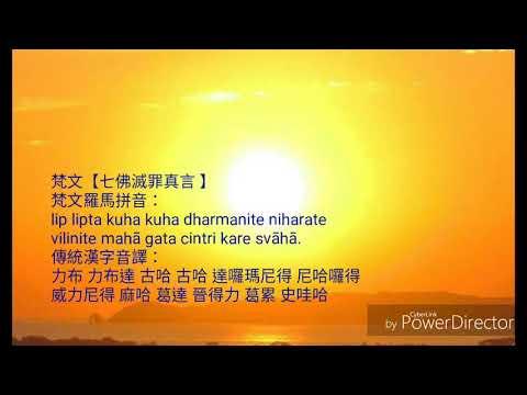 梵文【七佛滅罪真言 】~黃力查居士