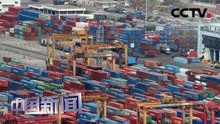 [中国新闻] 中美经贸摩擦 美几大港口反对对华加征关税 | CCTV中文国际
