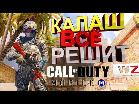 CALL Of DUTY Mobile АК 47 лучшее оружие для прохождения игры как тащить кал оф дьюти мобайл советы