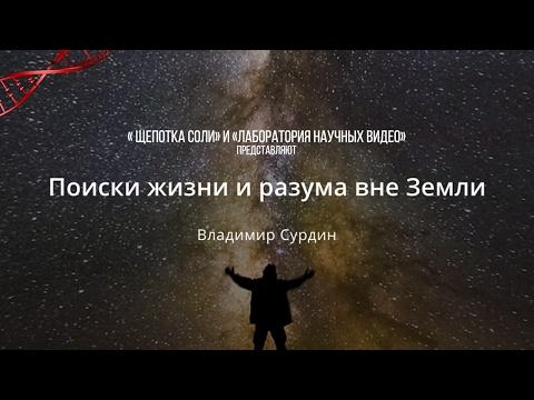 Владимир Сурдин. Поиски