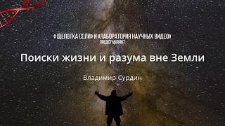 Владимир Сурдин. Поиски жизни и разума вне Земли