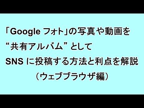 """「Google フォト」の写真や動画を """"共有アルバム"""" として SNS に投稿する方法と利点を解説(ウェブブラウザ編)"""